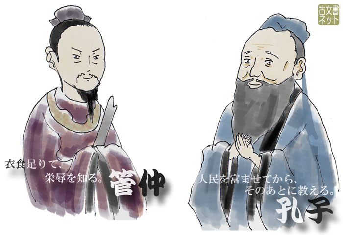 江戸時代の国の困窮 貧困問題 荻生徂徠『政談』より - 古文書ネット